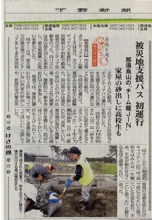 shimotsuke110802.jpg