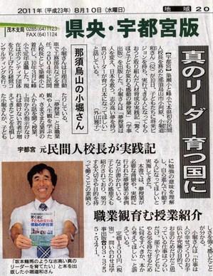 shimotsuke110810.jpg
