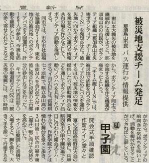 yomiuri110806.jpg