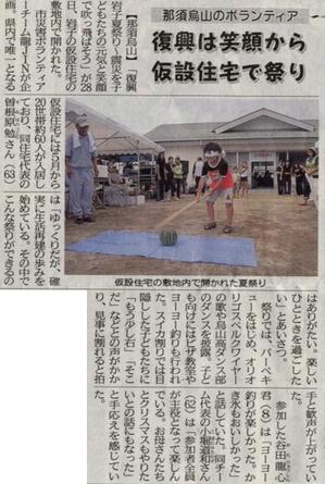 110829shimotsuke.png