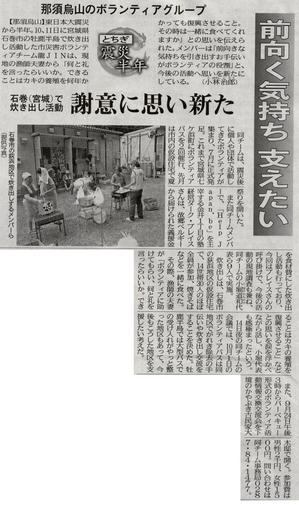 shimotsuke110916.jpg