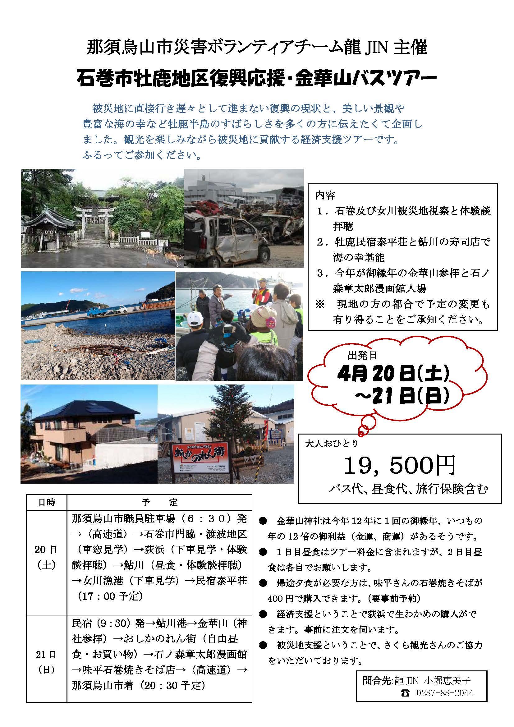 http://www.nasukarasuyama.org/blog/ryujintour130420.jpg