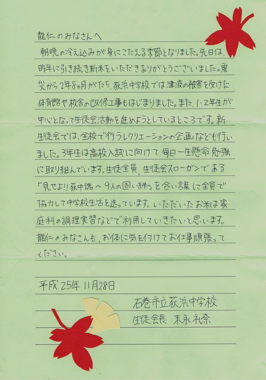http://www.nasukarasuyama.org/blog/suenagakaichou.jpg