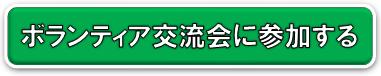 チーム龍JINボランティア交流会に参加する