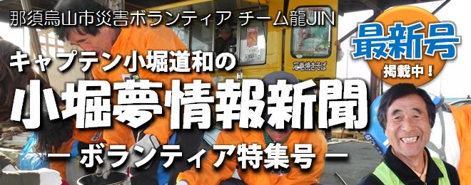 キャプテン小堀道和の『小堀夢情報新聞』